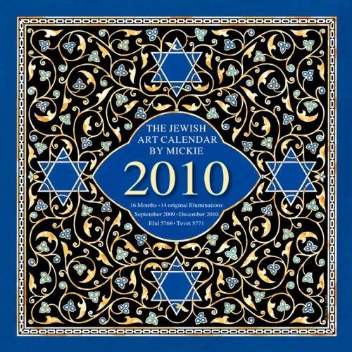 Jewish Art by Mickie 2010 Wall (2010 Calendar Card)