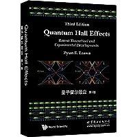 量子霍尔效应(第3版)(英文版)
