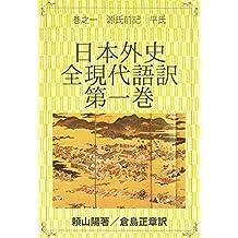 nihongaishi zengendaigoyaku daiichikan: kannoichi genjizenki heishi nihonnorekisisyogendaigoyaku (nihonnorekishisyo) (Japanese Edition)