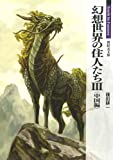 幻想世界の住人たち 3 (新紀元文庫)