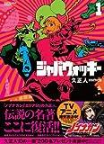 ジャバウォッキー 1 (アース・スターコミックス)