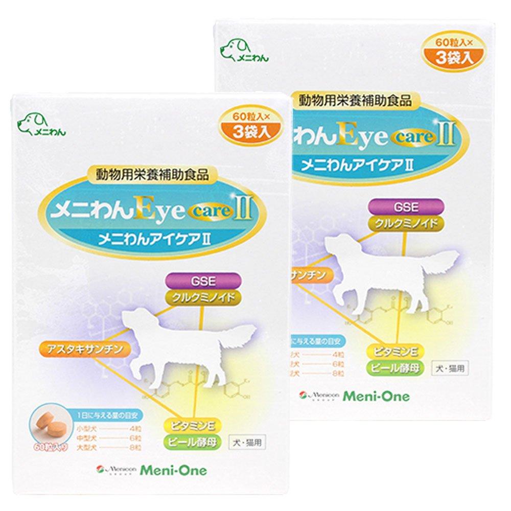 【2個セット】メニわんEyecare II 180粒(60粒×3袋) B074DTRHF9