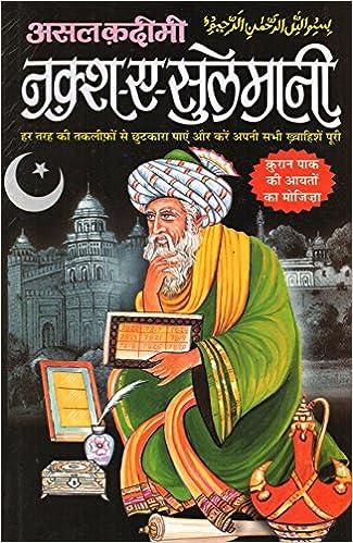 Amazon in: Buy Asli Qadeemi Naqsh-E-Sulemani (HARDBOUND