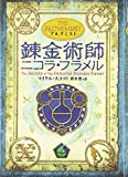 download ebook the alchemyst: the secrets of the immortal nicholas flamel (japanese edition) pdf epub