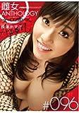 雌女anthology#096 長澤あずさ [DVD]
