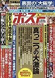 週刊ポスト 2020年 1/24 号 [雑誌]