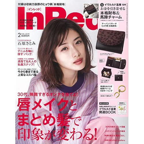 In Red 2018年2月号 画像