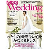 MISS Wedding 2017年秋冬号 小さい表紙画像