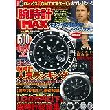 腕時計MAX 2011年Vol.4 小さい表紙画像