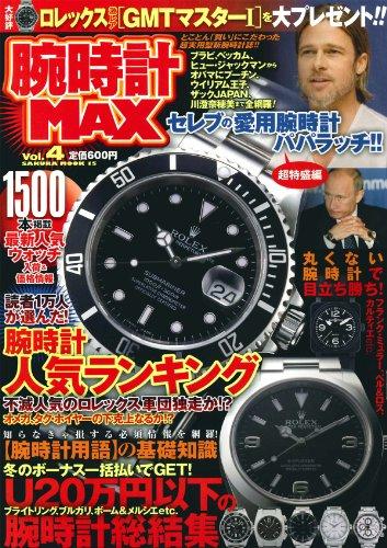 腕時計MAX 最新号 表紙画像