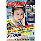 smart 2020年9月号