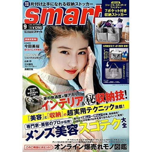 smart 2020年9月号 画像