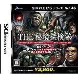 SIMPLE DSシリーズ Vol.46 THE 秘境探検隊 ~超常スペシャル「驚異! 人類未踏の世界各地に謎の未確認生物は存在した!!」