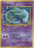Pokemon Card Shining Mew #151 Promo CoroCoro Magazine May-2001 Japanese