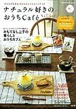 ナチュラル好きのおうちcafe おいしいゆったり時間号 (Gakken Interior Mook)