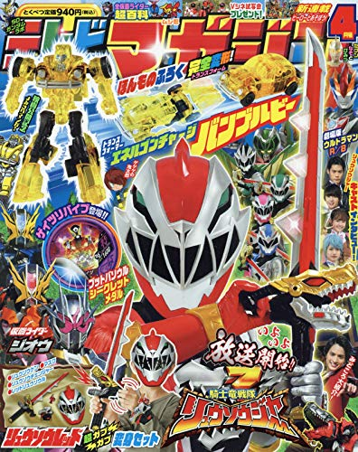 テレビマガジン 2019年4月号 画像