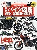 最新バイク図鑑 2016-2017 (ヤエスメディアムック493)