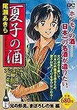 夏子の酒 兄の形見、まぼろしの米 編 アンコール刊行 (講談社プラチナコミックス)