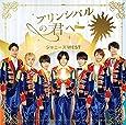 プリンシパルの君へ/ドラゴンドッグ (初回盤A)(CD+DVD)