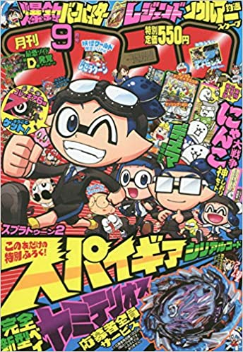 Corocoro Comic September 2018 / Splatoon2 Spy Gear Serial Code