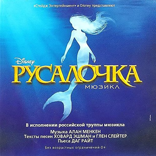 The Little Mermaid - Original Moscow Cast 2012