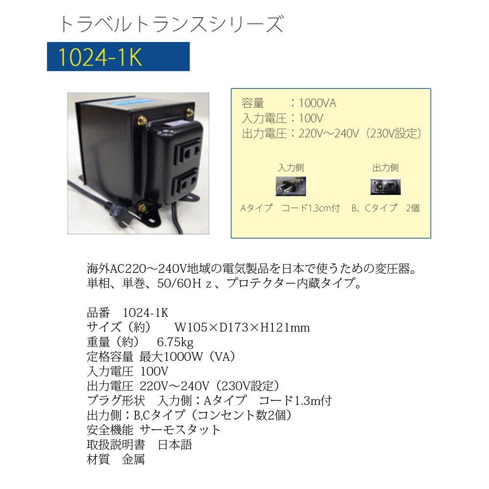 GPTGK1024-1Kアップトランス日本製AC100V⇒昇圧⇒220-240V(容量1000W)変圧器 B01612PIDY