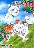 Ginga Densetsu Akame vol.5