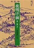 夜明け前 第1部(下) (岩波文庫)