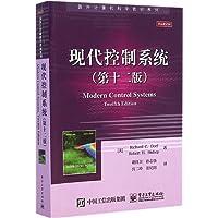 国外计算机科学教材系列:现代控制系统(第十二版)