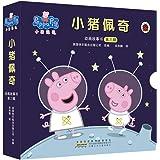 小猪佩奇动画故事书(第3辑)(套装共10册)