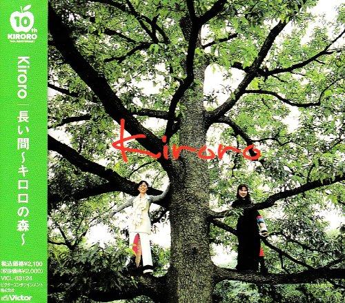 長い間~Kiroroの森~