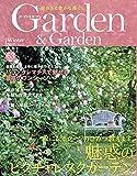ガーデン&ガーデン2017年 冬号 Vol.63 (ガーデン&ガーデン 63号)