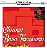 渡辺宙明コレクション CHUMEI RARE TREASURES 1957-2015