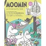 MOOMIN 公式ファンブック 2018