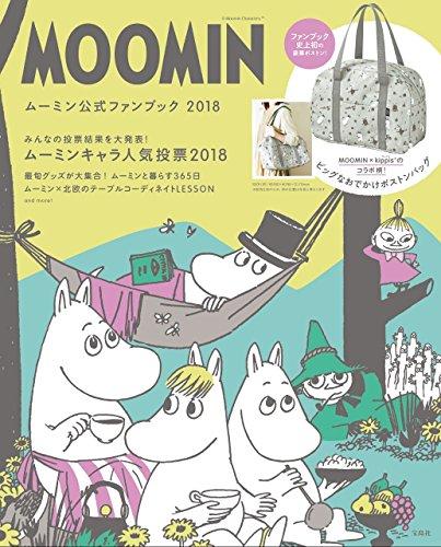MOOMIN 公式ファンブック 2018 画像 A