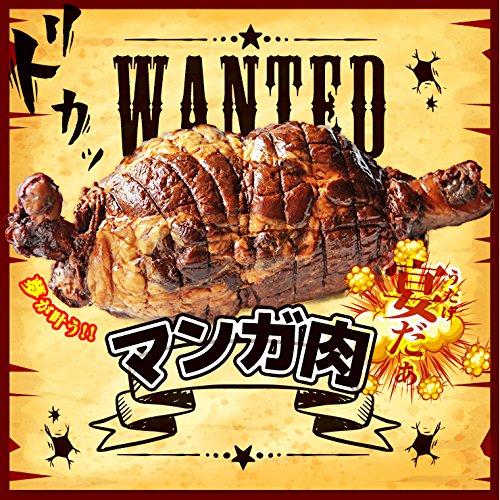 憧れの骨付きマンガ肉&!アニメ、漫画のあの肉を再現。安心の国産豚肉650g使用。3〜6人前