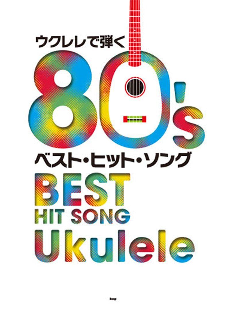 ヒット 曲 年代 80