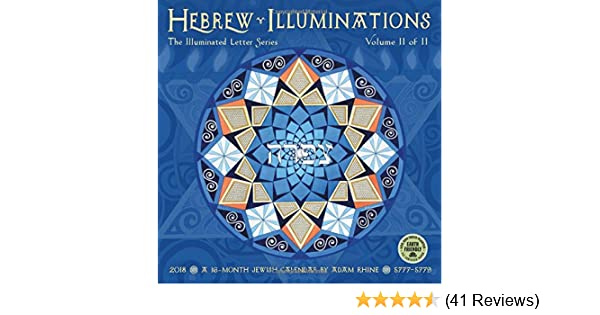 Hebrew Illuminations 2018 Wall Calendar: A 16-Month Jewish Calendar