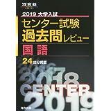 大学入試センター試験過去問レビュー国語 2019 (河合塾シリーズ)