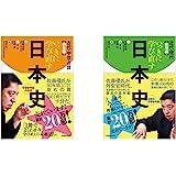 いっきに学び直す日本史 2冊セット