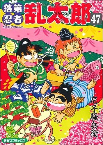 Rakudai ninja rantaro. 47.: Amazon.es: Sobee Amako: Libros