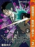 ワールドトリガー【期間限定無料】 2 (ジャンプコミックスDIGITAL) (Japanese Edition)