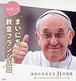 日めくり まいにち、教皇フランシスコ ([実用品])