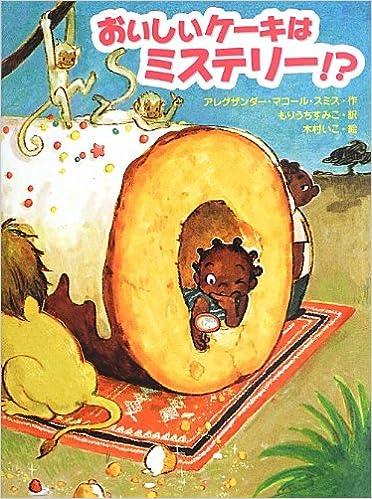 おいしいケーキはミステリー!? (...
