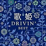 UTAHIME -DRIVIN BEST-(2CD)