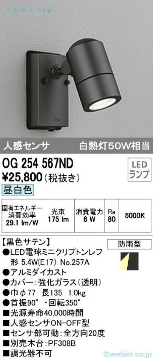 オーデリック OG254567ND 屋外灯 スポットライト 人感センサー LED B073XBBSZ4 11495