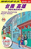 地球の歩き方 台南 高雄 屏東&南台湾の町 2019~2020