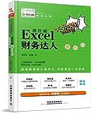 不加班的秘密:高效能Excel 财务达人养成记
