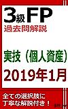 3級FP過去問解説 2019年1月実技(個人資産)
