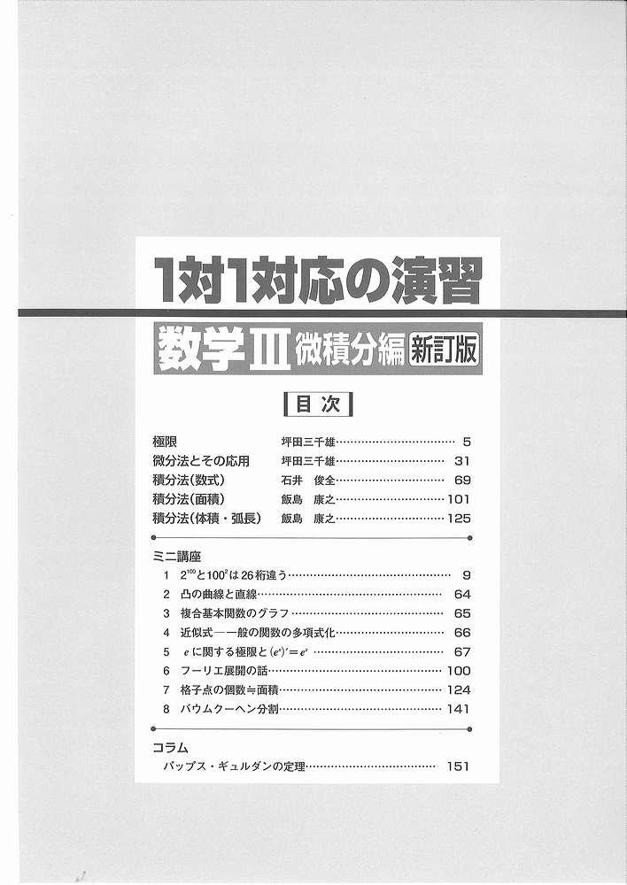 1対1対応の演習/数学3 微積分編 (大学への数学 1対1シリーズ) | 東京 ...